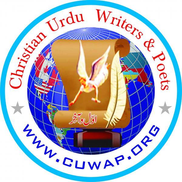 Christian Urdu Writers & Poets